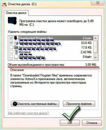 Выбор удаляемых при очистке диска файлов
