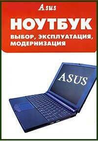 инструкция Asus X550z - фото 7