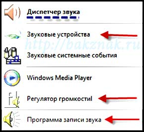 Как открыть диспетчер звука в windows 7