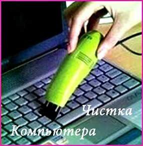 Чистка ноутбука в домашних условиях