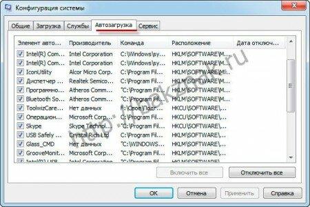 Автозагрузка windows 7