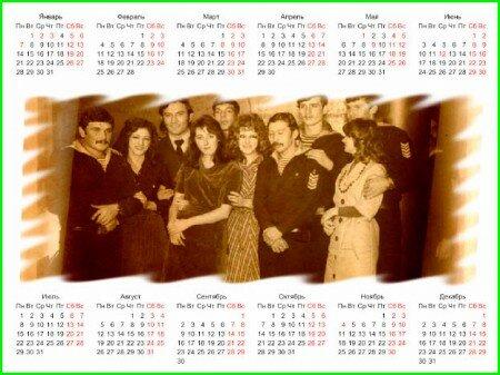 Готовый календарь