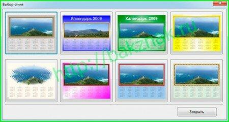 Стиль оформления создания календаря
