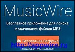 Программа для скачки музыки из интернета