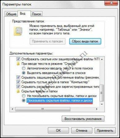 Отображать скрытые папки и файлы