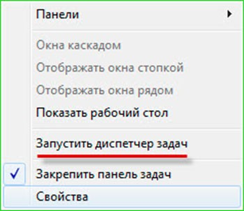 Панель задач windows 7