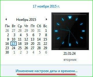 Корректировка времени и даты