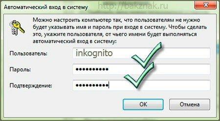 Изменяем ввод пароля windwos