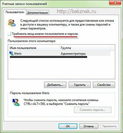 Отмена пароля windows