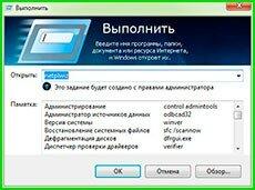 Отключить ввод пароля windows