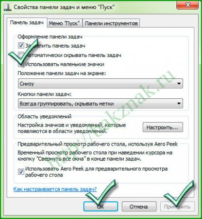 Настройки windows 7