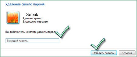 Удалить пароль в windows 7