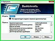Отключить пароль в windows 7