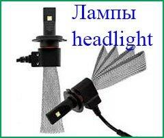 Преимущества и назначение ламп Led