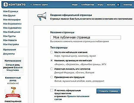 Паблик страница вконтакте