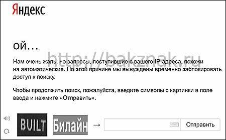 Яндекс карча